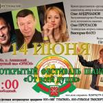 1400177347_afisha-8j-festival-leninskij-s