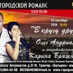 1409681211_andrianov-bytirka