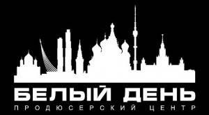 Продюсерский центр БЕЛЫЙ ДЕНЬ