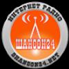 интернет радио ШАНСОН 24
