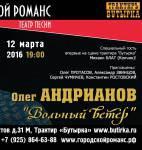 трактир Бутырка_Андрианов