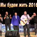 Благотворительный концерт  МЫ БУДЕМ ЖИТЬ 2016
