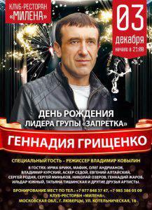 """группы """"ЗАПРЕТКА"""", Геннадий Грищенко"""