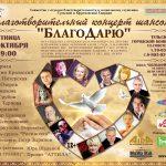 Афиша благотворительного концерта БлагоДарю 2017