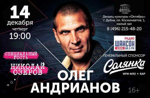 Сольный концерт Олега Андрианова г.Дубна