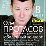 Отмечаем  юбилей Олега Протасова