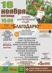 Концерт БлагоДарю в помощь больным детям г.Тула